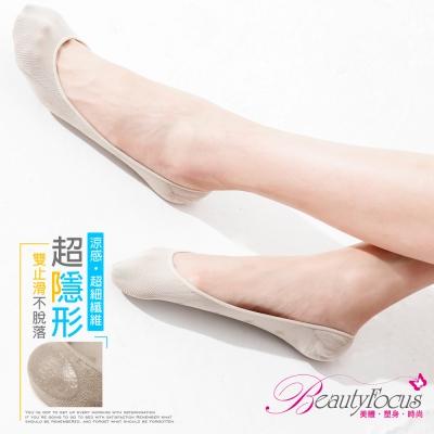 BeautyFocus台灣製涼感凝膠止滑隱形襪(素面款-卡其)