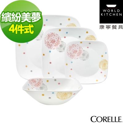 CORELLE-康寧-繽紛美夢4件式方形餐盤組-404