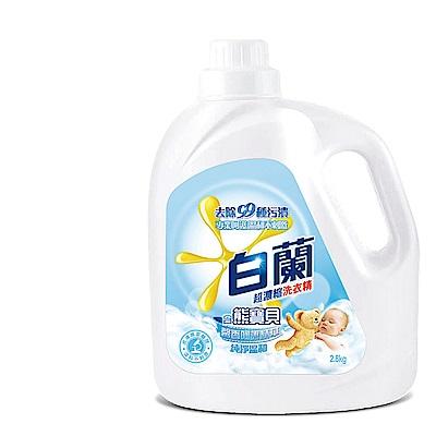 白蘭 含熊寶貝馨香呵護精華純淨溫和洗衣精2.8kg x 4入組/箱購