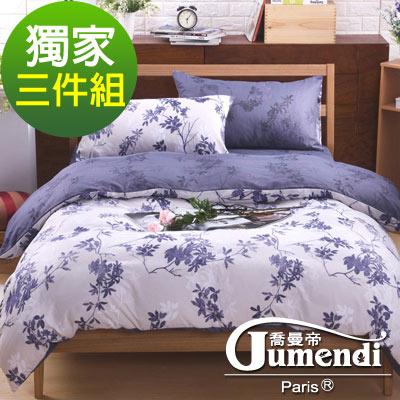 喬曼帝Jumendi-葉璃飄舞 法式時尚天絲枕套被套三件組