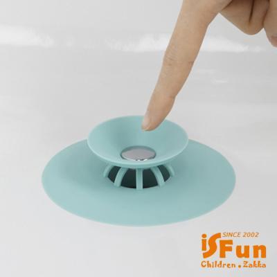 iSFun 矽膠按壓 廚房衛浴排水孔塞 隨機色