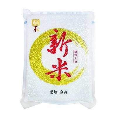 稻禾 新米(3kg)