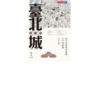 臺北城.城內篇:你不知道的老建築、古早味60選