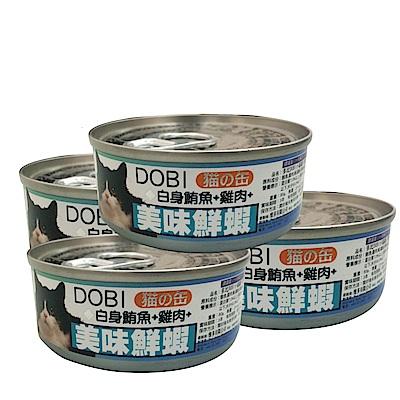 MDOBI摩多比- DOBI多比 貓罐系列-白身鮪魚+雞肉+鮮蝦80G(24罐)