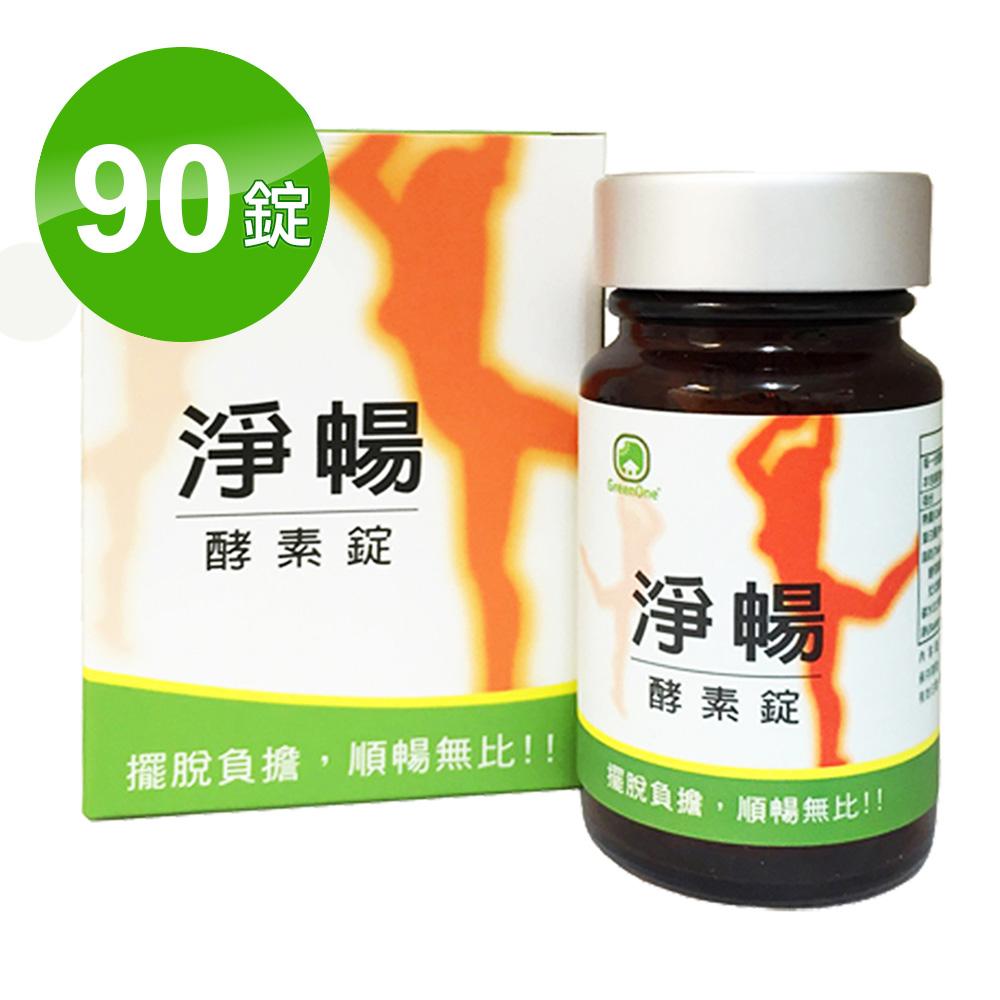 大漢酵素 淨暢酵素錠(90粒/盒)