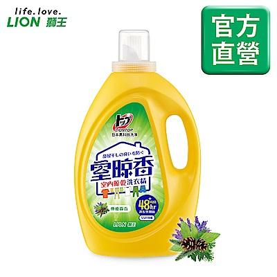 日本獅王LION 室晾香室內晾乾洗衣精 療癒森香 2.6kg