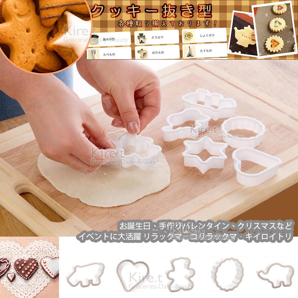 【超值12入】Kiret 餅乾DIY卡通造型模具組 太陽 愛心 星星 小熊 河馬 大象