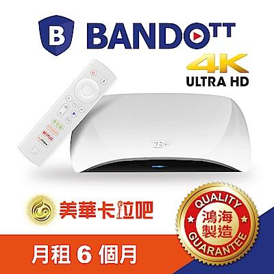 BANDOTT便當4K智慧電視盒+美華卡拉吧6個月