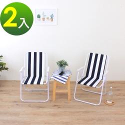 E-Style 輕便折疊椅/露營椅/野餐椅/沙灘椅/涼椅/釣魚椅/摺疊椅/戶外休閒椅-2入