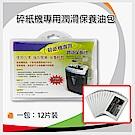 【六包入】碎紙機專用潤滑保養包(一包12入) - 免加潤滑油/ 不沾手/ 使用方便