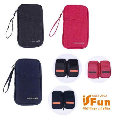 iSFun 出國差旅 加大護照證件手拿包 3色可選