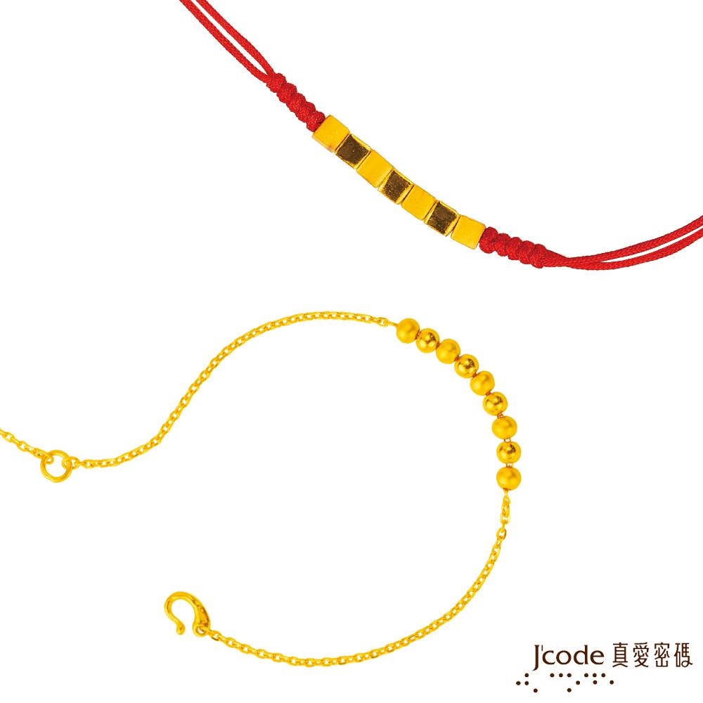 J'code真愛密碼  喜悅黃金腳鍊+風格紅繩手鍊