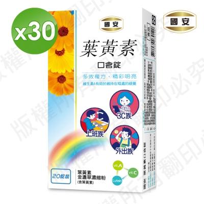 國安葉黃素口含錠(20錠/盒)*30盒