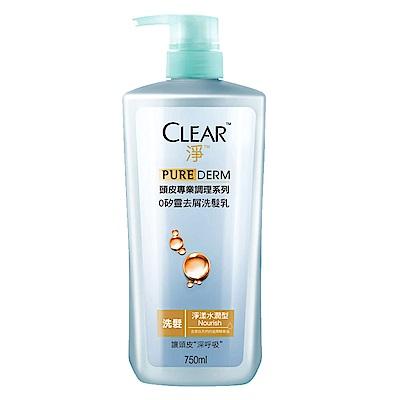 CLEAR 淨 0矽靈淨漾水潤洗髮乳750ml