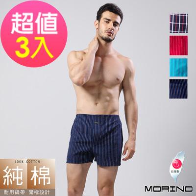 男內褲 (超值3件組) 純棉耐用織帶格紋平口褲 四角褲MORINO
