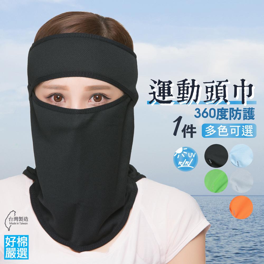 好棉嚴選 台灣製 全面頸部包覆面罩 (防曬遮陽防塵頭套防風口罩頭巾防蚊蟲)