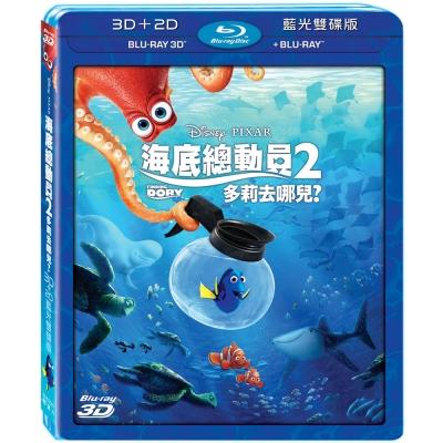 海底總動員2:多莉去哪兒? 3D+2D 藍光BD