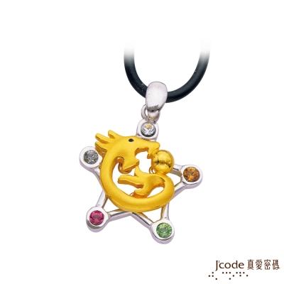 J'code真愛密碼 幸運龍黃金/純銀/水晶墜子 送項鍊