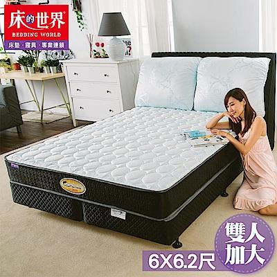 床的世界 美國首品麗緻護背式雙人加大彈簧床墊S5