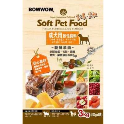BOWWOW 成犬用新鮮軟性飼料-羊肉 3KG 1入