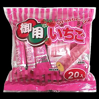 (活動)御用 草莓牛奶巧克力棒(220g)