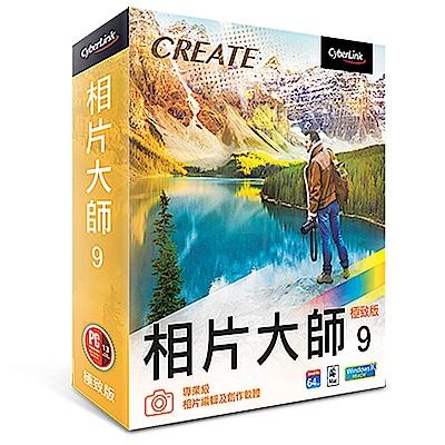 (福利品) CyberLInk訊連 相片大師PhotoDirctor 9 極致版