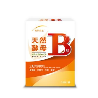 統欣生技 天然酵母元氣B群30粒/盒x8盒