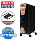 HERAN禾聯 尊爵版9葉片式速暖電暖器 HOH-15M098YB