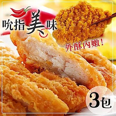 海陸管家*卡啦雞腿排原味/辣味(每包3片) x3包