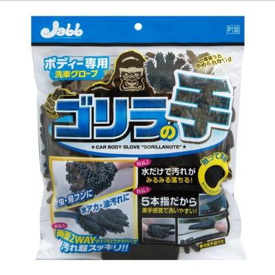 PROSTAFF JABB 雙面洗車猩猩手手套- P130