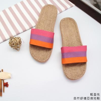 天然亞麻●透氣編織風格室內外拖鞋-輕盈桃