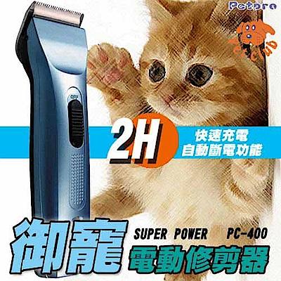 SUPER POWER-御寵電動剪髮器(寵物專用)PC-400