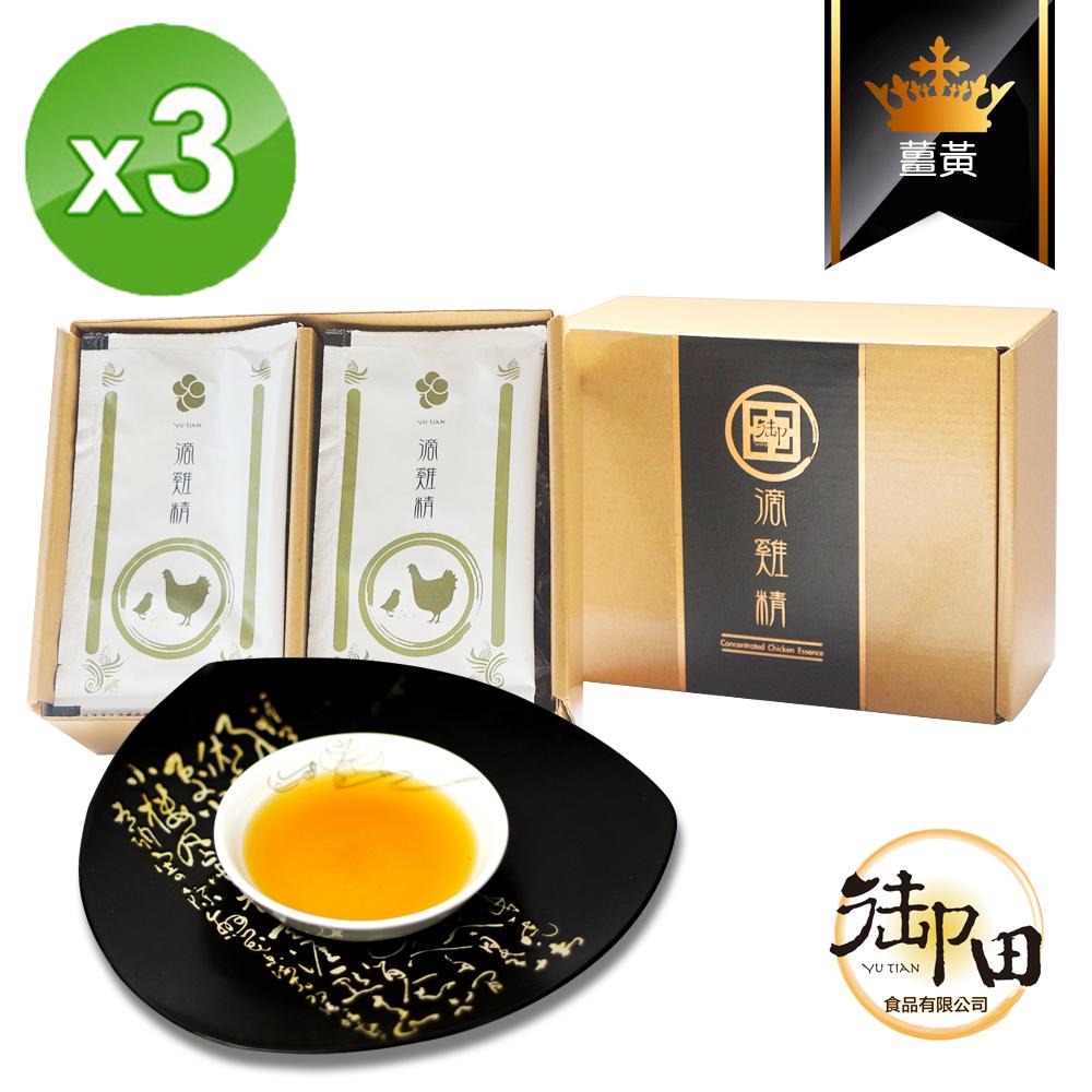 御田 頂級黑羽土雞精品手作薑黃滴雞精(10入禮盒x3盒)