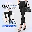 褲子MIT高彈力透氣機能九分直筒OL時尚休閒褲LIYO理優 S-XL