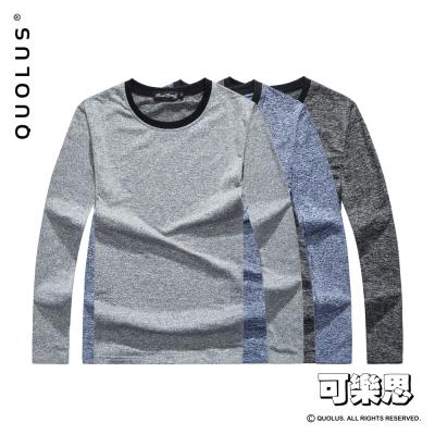 可樂思 麻花色系 彈性棉質 男生長袖T恤