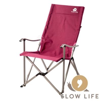 SLOW LIFE  大川庭園休閒椅 鋁合金摺疊椅『紅』P17734