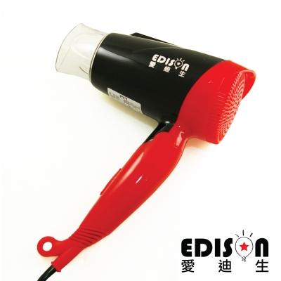 EDISON 愛迪生 折疊式三段溫控吹風機/附冷風功能 HD-561