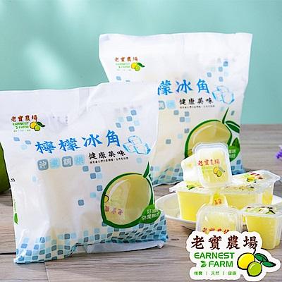 老實農場 綜合冰角15袋(10顆/袋)(檸檬5袋+萊姆5袋+檸檬百香5袋)