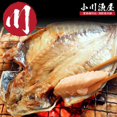 小川漁屋  日式手作午魚一夜干2尾 (210G/尾)