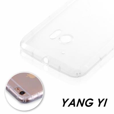 揚邑 HTC 10 / M10 氣囊式防撞耐磨不黏機清透空壓殼