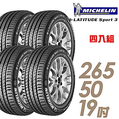 【米其林】SPT3-265/50/19 豪華休旅輪胎 四入組 適用Q7.Cayenne