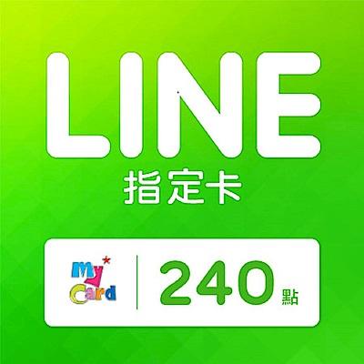 MyCard LINE指定卡240元