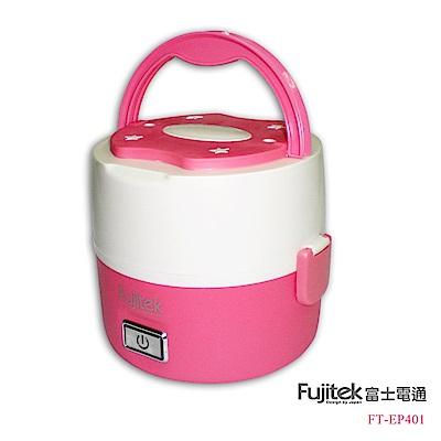 Fujitek 隨行蒸煮飯鍋