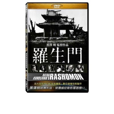 羅生門-DVD