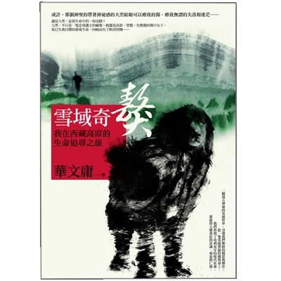 雪域奇獒:我在西藏高原的生命追尋之旅(上下套書)