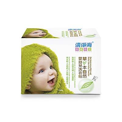 清淨海 草本自然嬰幼兒洗衣粉 700g