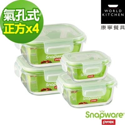 Snapware康寧密扣-堂堂正正耐熱玻璃保鮮盒4入組-403