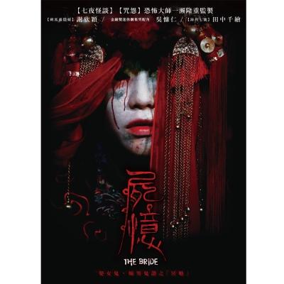 屍憶 DVD