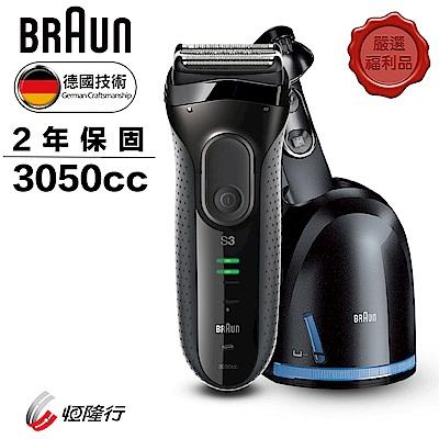(福利品)德國百靈BRAUN-新升級三鋒系列電鬍刀3050cc[附清洗座]