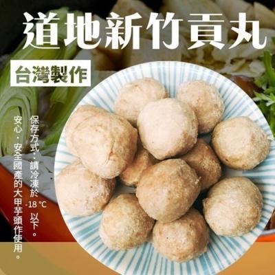 海陸管家-陳家新竹原味貢丸(每包300g±10%/盒/12-14顆)
